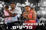 Israel deportiert Flüchtlinge